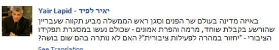 יאיר לפיד / מתוך: פייסבוק